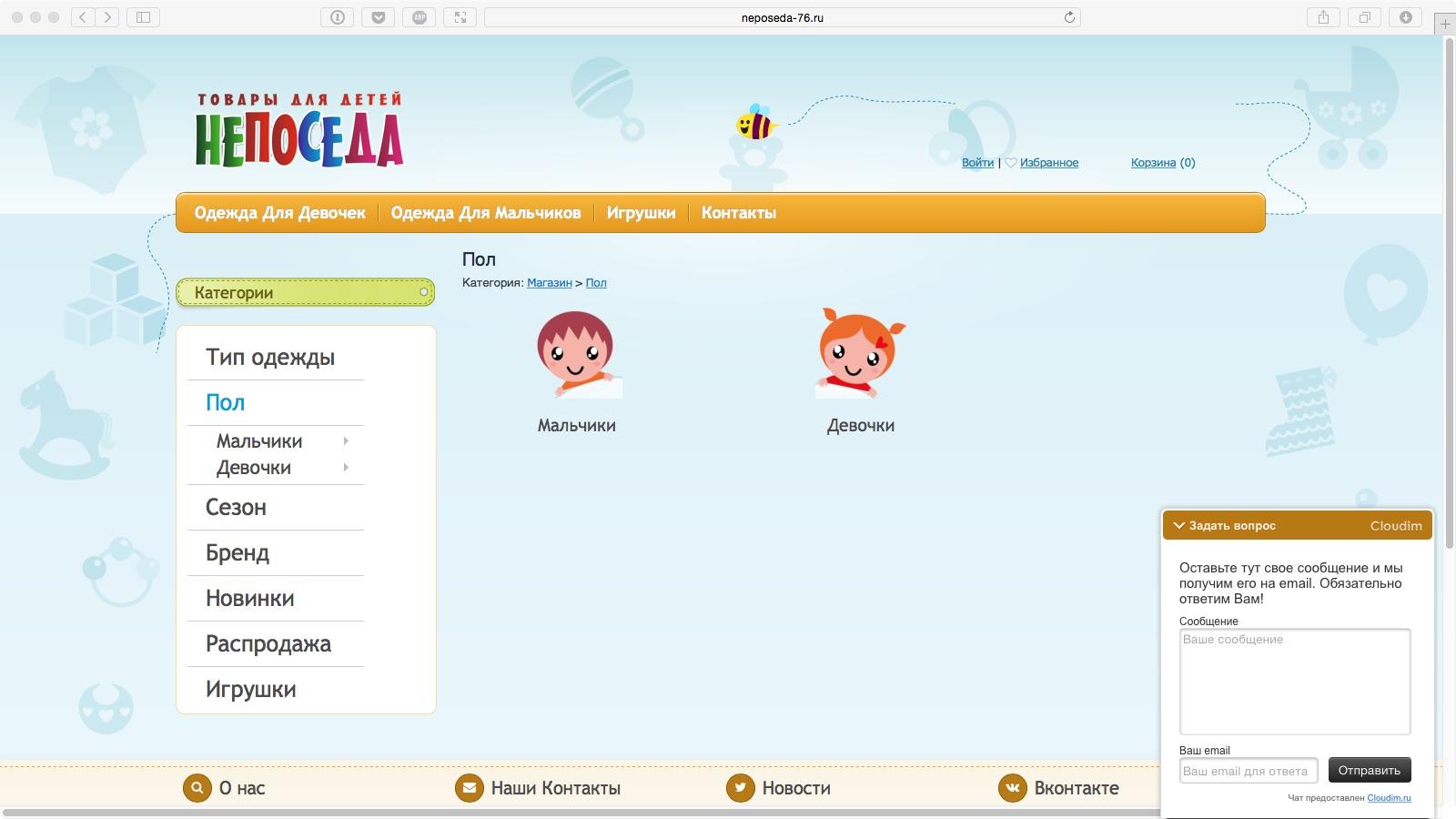 Региональный онлайн-магазин: neposeda-76.ru