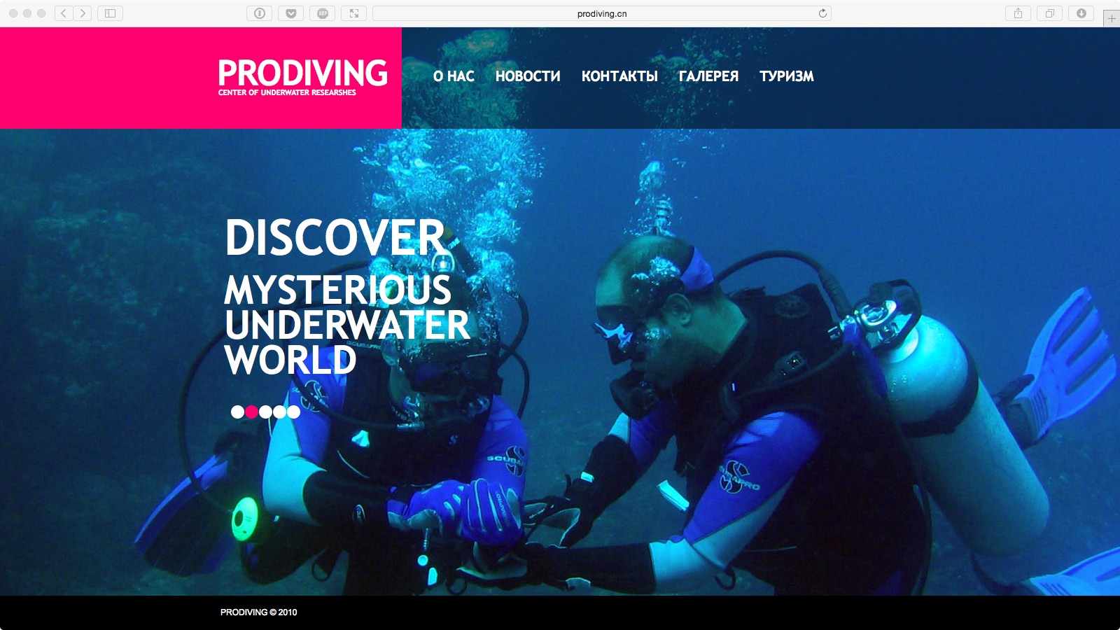 Underwater researches center: prodiving.cn