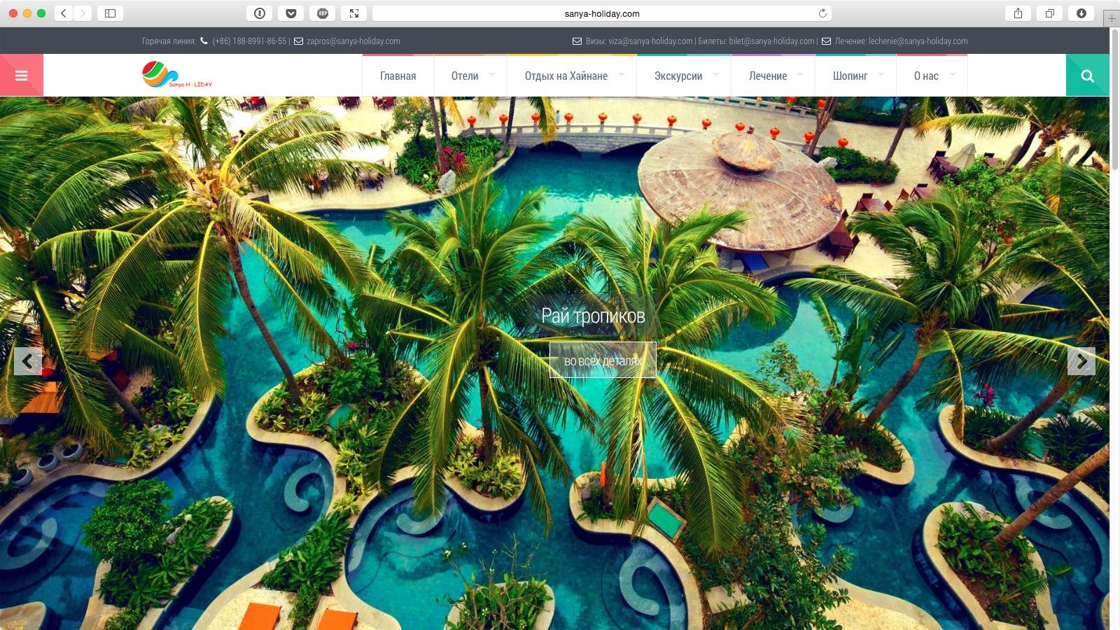 Сайт туристической компании: sanya-holiday.com
