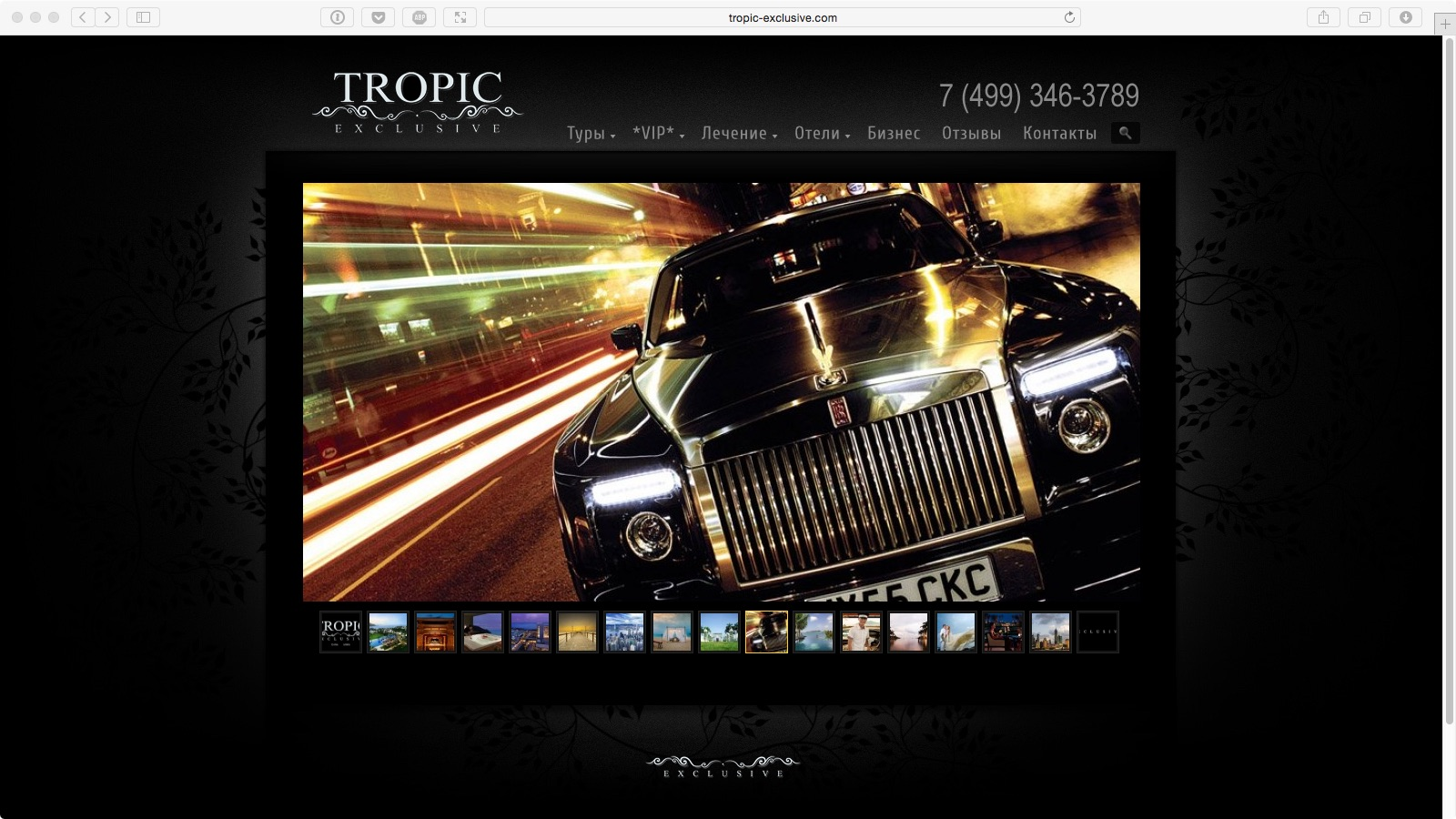 Туристический VIP-сервис: tropic-exclusive.com