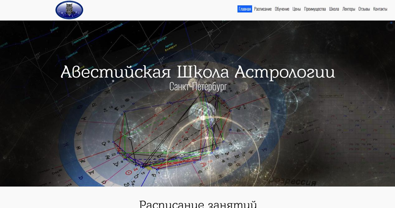 Astrology school: asha-spb.ru