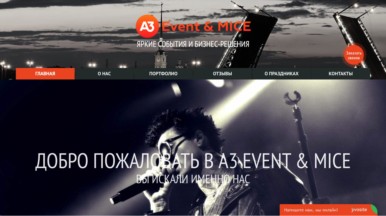 Event and Mice: a3spb.ru